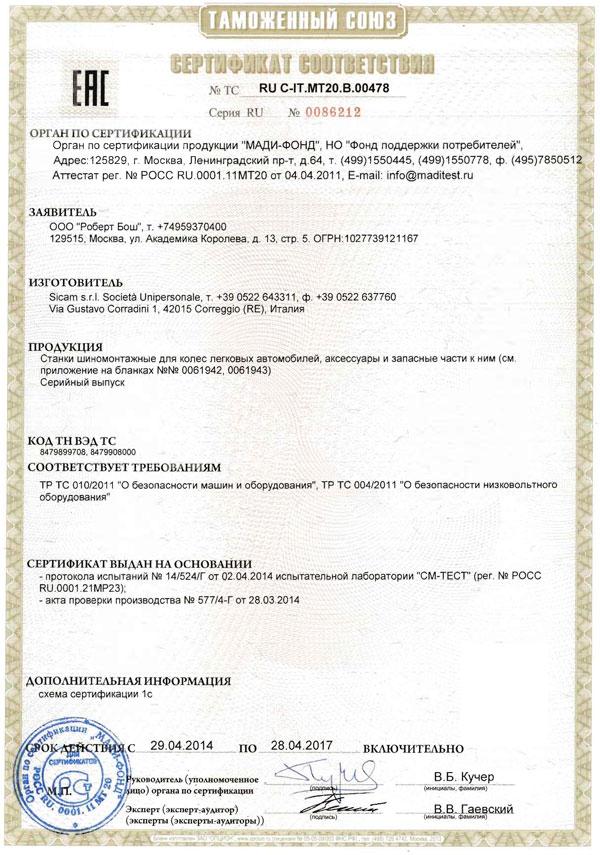 Сертификация автомобили и запасные части к ним сертификация тех.обслуживания