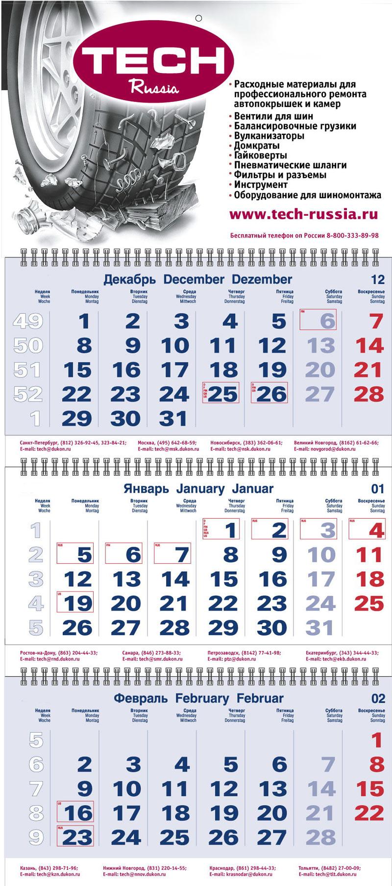Заказать календарь из